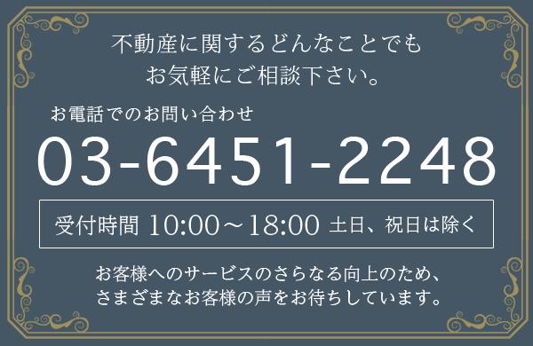 お電話でのお問い合わせ 03-5778-5164